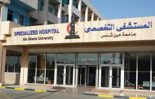 مستشفيات جامعة عين شمس