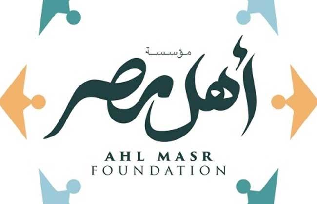 مؤسسة «أهل مصر»