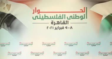 الحوار الوطني الفلسطيني