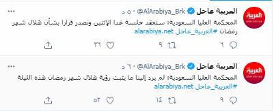 المحكمة العليا السعودية