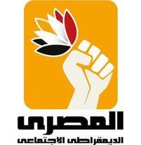 الحزب المصري المصري الديمقراطي الاجتماعي