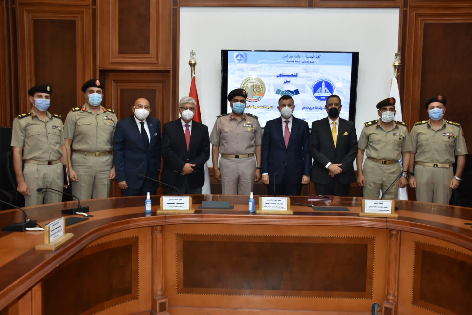 بروتوكول بين القوات المسلحة وجامعة عين شمس