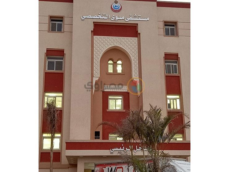 مستشفى ملوى العام