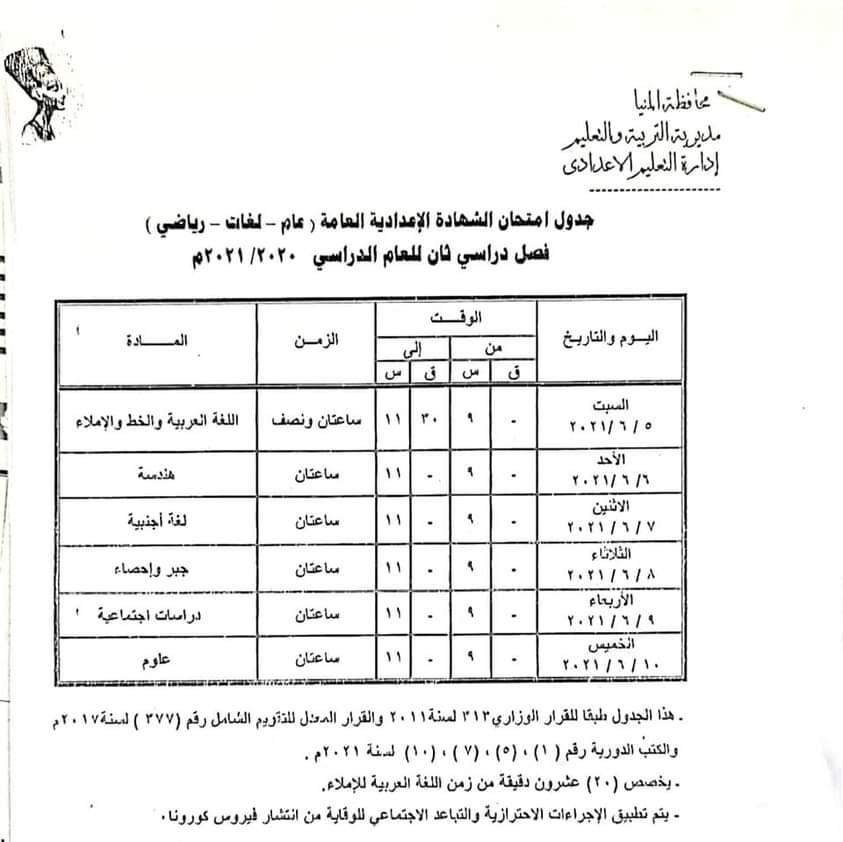 جدول امتحانات الإعدادية بالمنيا