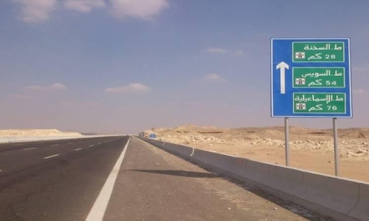 طريق القاهرة الإسكندرية الصحراوى