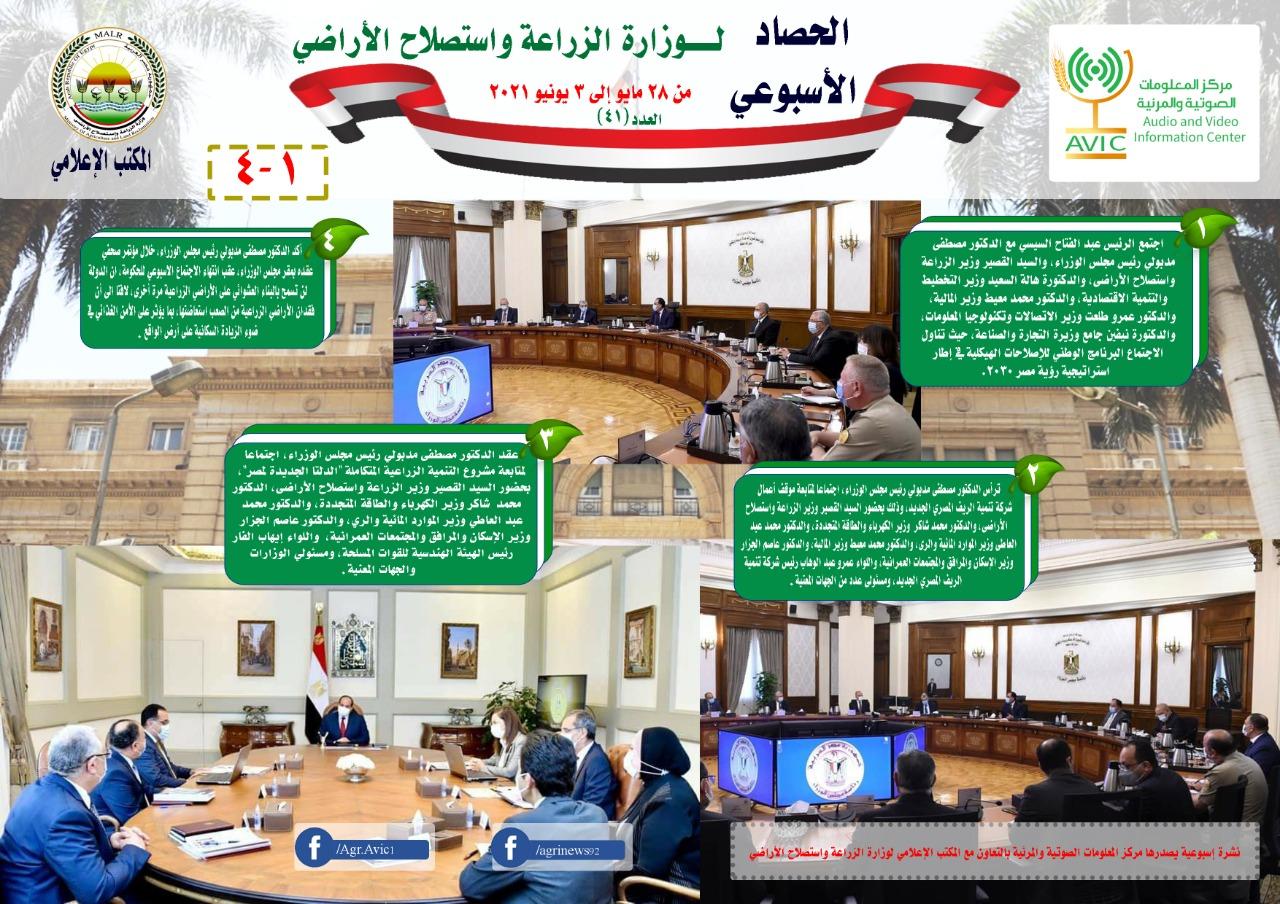 أبرز أنشطة وزارة الزراعة خلال الاسبوع
