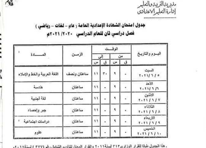 جدول امتحانات الاعدادية