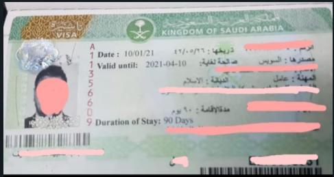 أحد متضررين التأشيرات المنتهية
