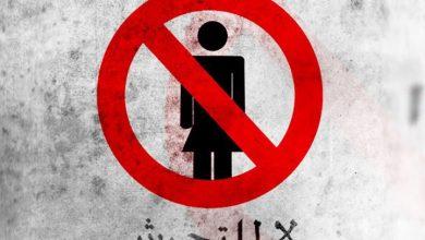 عقوبة التحرش