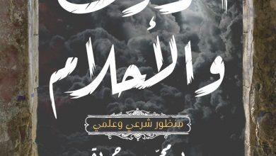 كتاب الرؤى والأحلام من منظور شرعي وعلمي