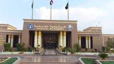 أكاديمية الشرطة