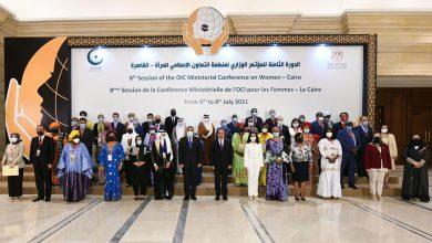 مؤتمر منظمة التعاون الإسلامي