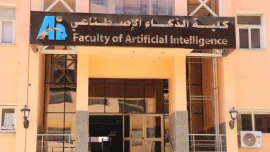 كلية الذكاء الاصطناعى جامعة المنوفية