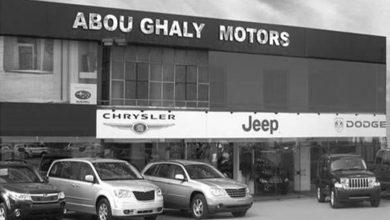 أبوغالى موتورز لتمويل شراء السيارات