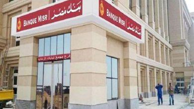 بنك مصر