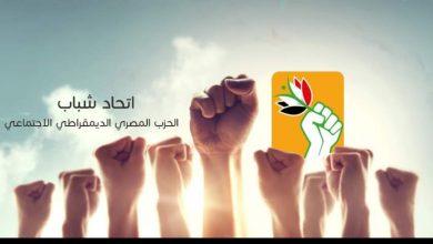 اتحاد شباب الحزب المصري الديمقراطي