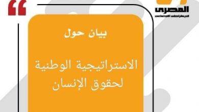 الحزب المصري الديمقراطي الاجتماعي